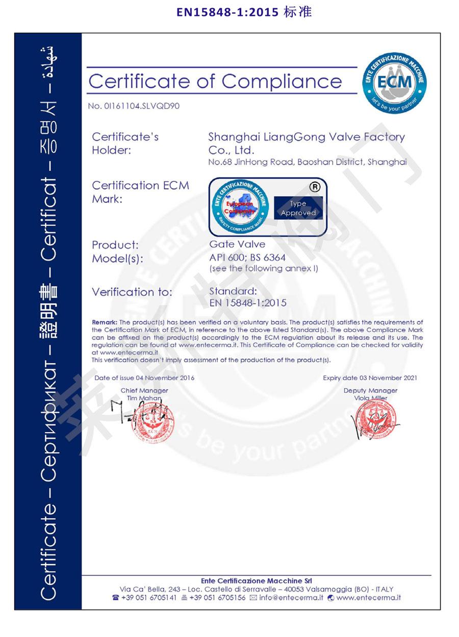 标准体系认证