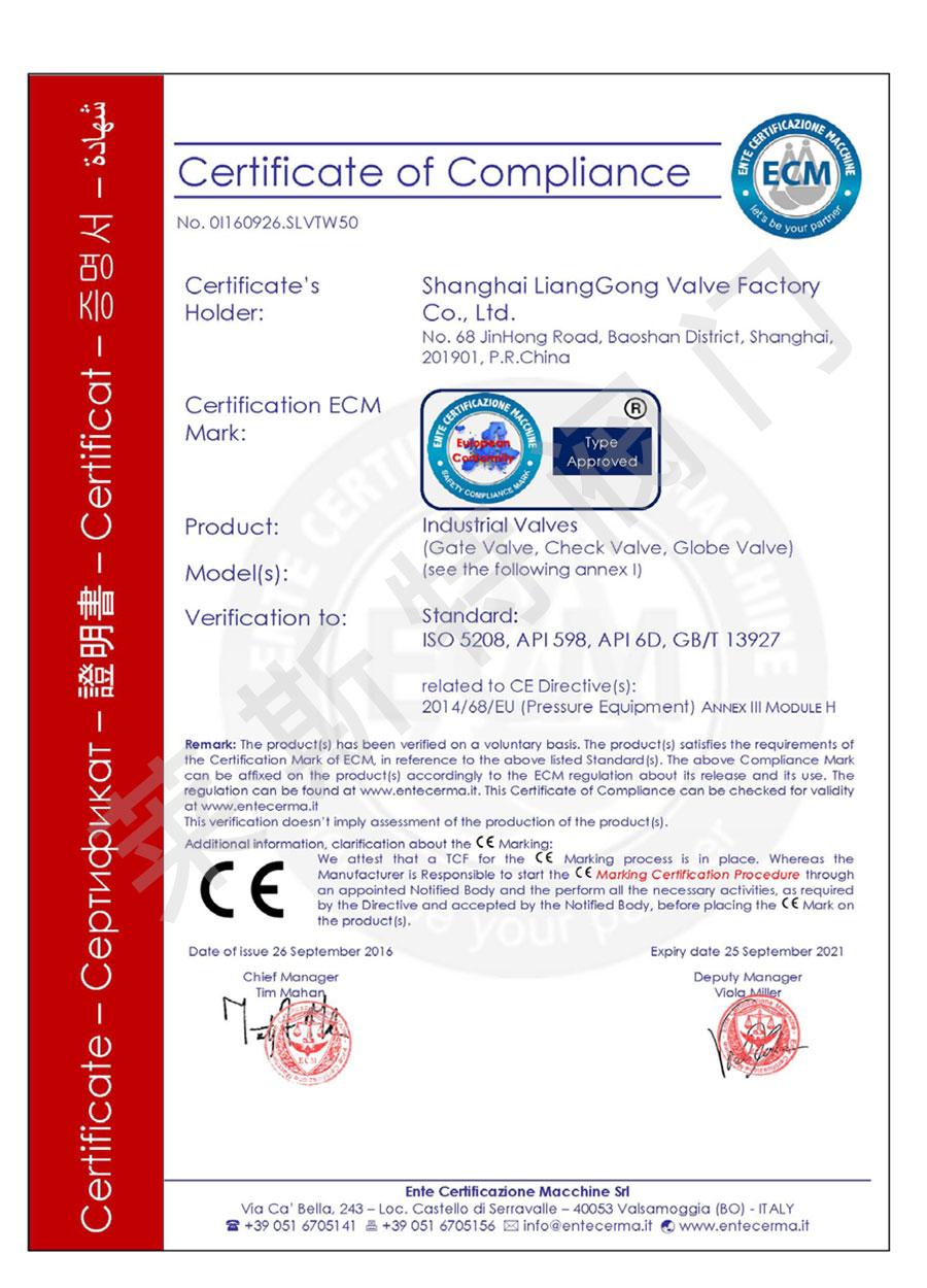 欧盟体系认证
