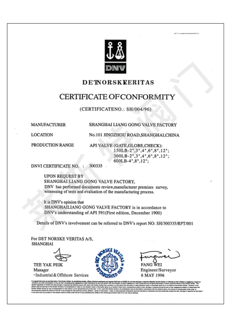 石油协会认证