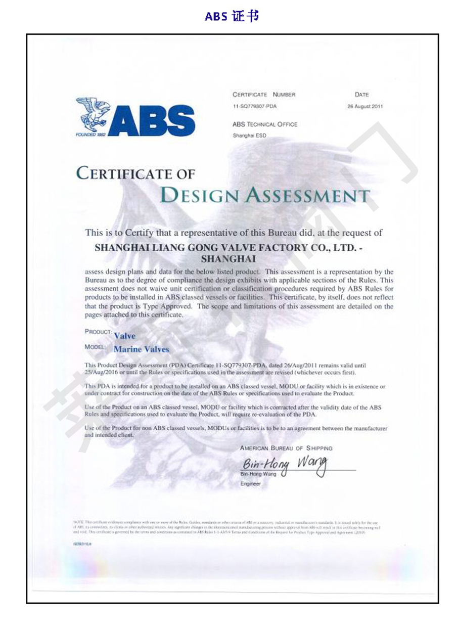 ABS资质证书