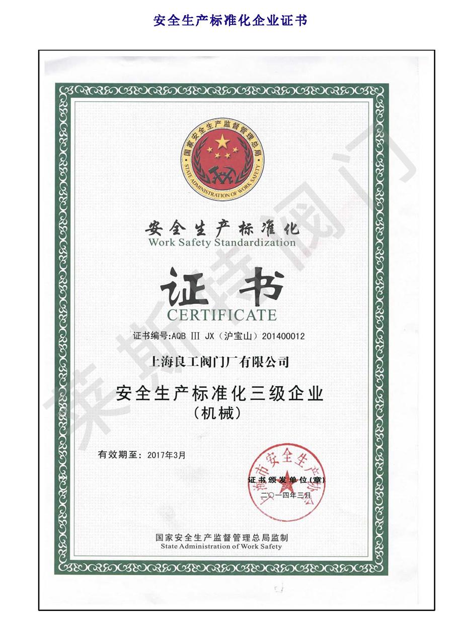 生产标准证书
