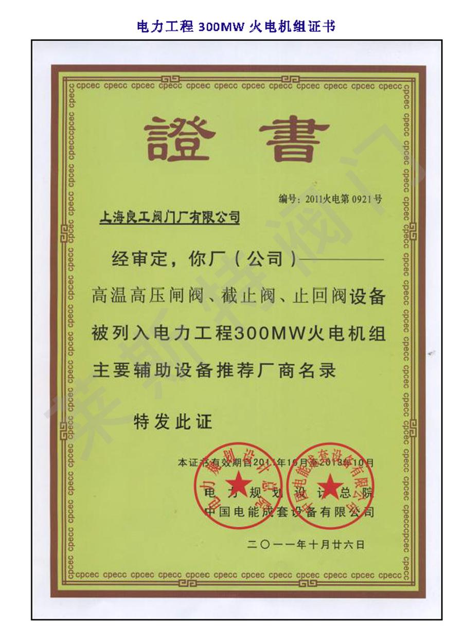 火电机组证书