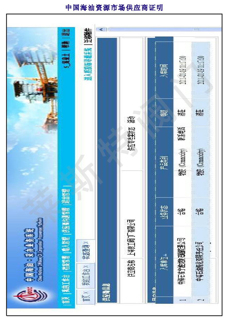 海油资源供应商